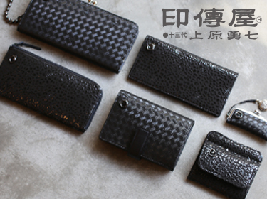 印傳屋(印伝屋) Originals Pattern Wallet