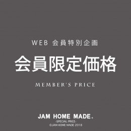 会員限定価格