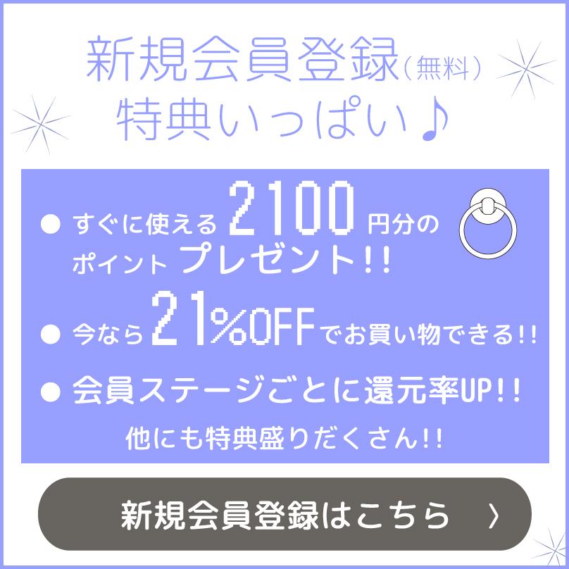【新規会員募集中!!】