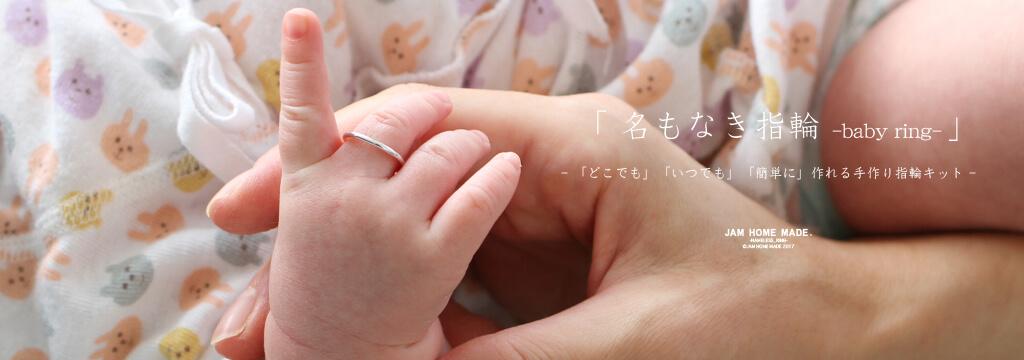名もなき指輪キット – baby ring –